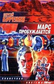 Марс пробуждается - Буренин Сергей