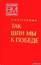 Так шли мы к победе - Баграмян Иван Христофорович
