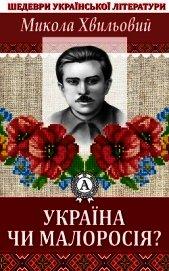 Книга Україна чи Малоросія - Автор Хвильовий Микола