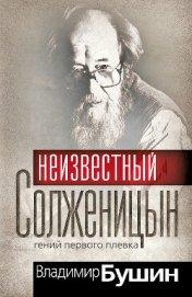 Александр Солженицын. Гений первого плевка - Бушин Владимир Сергеевич