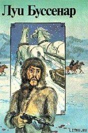 Французы на северном полюсе