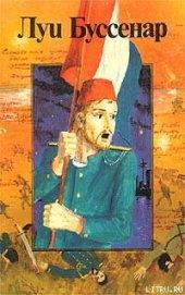 Герои Малахова кургана