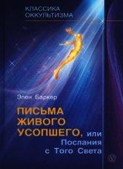 Книга Письма живого усопшего или послания с того света - Автор Баркер Эльза
