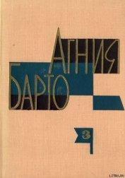 Книга Алёша Птицын вырабатывает характер - Автор Барто Агния Львовна