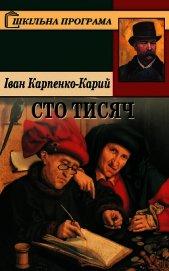 Книга Сто тисяч - Автор Карпенко-Карий Іван