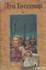 Приключения в стране бизонов - Буссенар Луи Анри