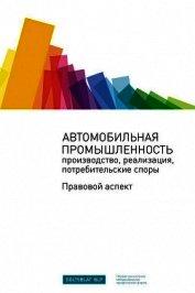 Автомобильная промышленность: производство, реализация, потребительские споры. Правовой аспект - Сборник
