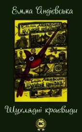 Книга Шухлядні краєвиди - Автор Андієвська Емма