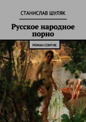 Русское народное порно - Шуляк Станислав