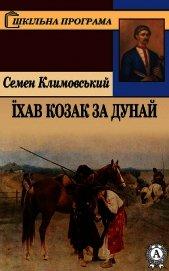 Книга Їхав козак за Дунай - Автор Климовський Семен
