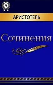 """Сочинения - """"Аристотель"""""""