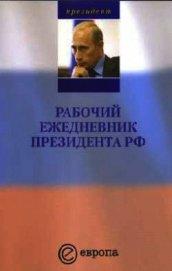 Рабочий ежедневник Путина. Выпуск 1