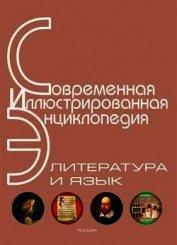 Энциклопедия «Литература и язык» (без иллюстраций)