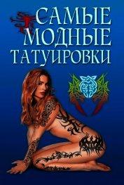 Книга Самые модные татуировки - Автор