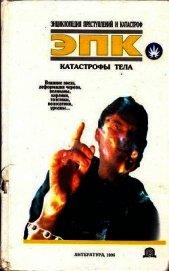 Катастрофы тела - Кудряшов Виктор Евгеньевич