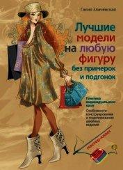 Книга Лучшие модели на любую фигуру без примерок и подгонок - Автор Злачевская Галия