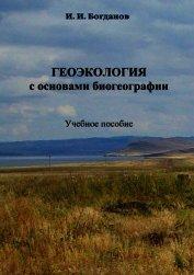 Геоэкология с основами биогеографии: учебное пособие