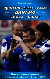 «Динамо» снова – класс, «Динамо» снова – сила!