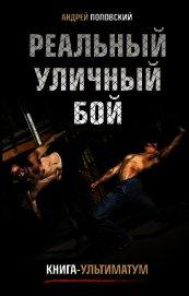 Книга Реальный уличный бой. Книга-ультиматум - Автор Поповский Андрей Владимирович