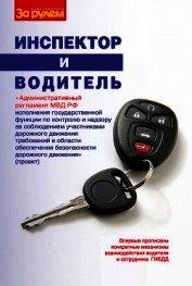 Инспектор и водитель - Сборник