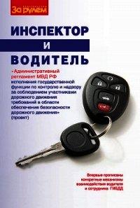 """Инспектор и водитель - Сборник """"Викиликс"""""""