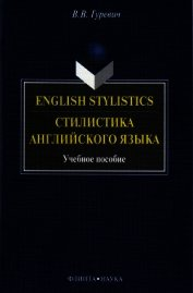 Книга English Stylistics. Стилистика английского языка - Автор Гуревич Валерий