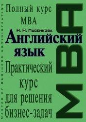 Книга Английский язык. Практический курс для решения бизнес-задач - Автор Пусенкова Нина