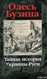 Тайная история Украины–Руси - Бузина Олесь