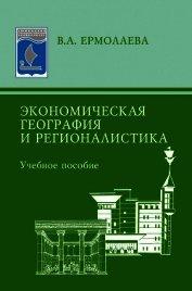 Экономическая география и регионалистика: учебное пособие - Ермолаева Валентина