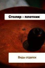 Книга Столяр-плотник. Виды отделок - Автор Мельников Илья