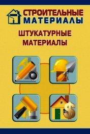 Книга Штукатурные материалы - Автор Мельников Илья