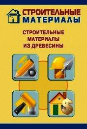 Книга Строительные материалы из древесины - Автор Мельников Илья