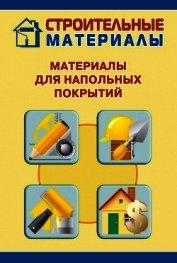 Книга Материалы для напольных покрытий - Автор Мельников Илья