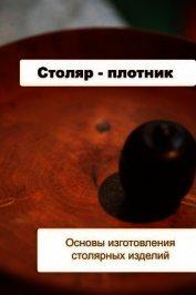 Книга Основы изготовления столярных изделий - Автор Мельников Илья