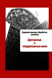 Книга Художественная обработка металла. Драгоценные и полудрагоценные камни - Автор