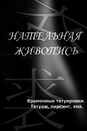 Книга Временные татуировки. Татуаж, пирсинг, хна - Автор Мельников Илья