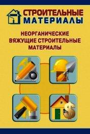 Книга Неорганические вяжущие строительные материалы - Автор Мельников Илья