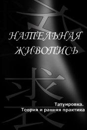 Книга Татуировка. Теория и ранняя практика - Автор Мельников Илья