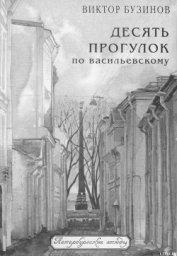 Книга Десять прогулок по Васильевскому - Автор Бузинов Виктор Михайлович