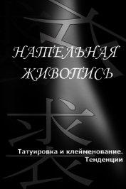 Книга Татуировка и клеймение. Тенденции - Автор Мельников Илья