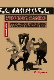 Книга Уличное самбо. Эффективная самозащита и система реального боя - Автор Коллектив авторов