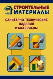 Книга Санитарно-технические изделия и материалы - Автор Мельников Илья