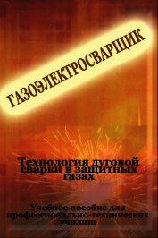 Книга Теxнология дуговой сварки в защитных газах - Автор Мельников Илья
