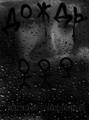 Дождь. Сборник сказок - Каменецкий Евгений