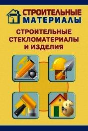 Книга Строительные стекломатериалы и изделия - Автор Мельников Илья