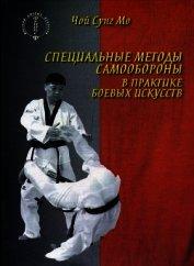 Книга Специальные методы самообороны в практике боевых искусств - Автор Мо Чой Сунг