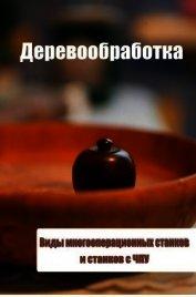 Книга Виды многооперационных станков и станков с ЧПУ - Автор Мельников Илья