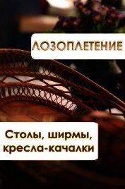 Книга Лозоплетение. Столы, ширмы, кресла-качалки - Автор Мельников Илья