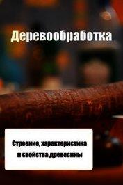 Книга Строение, характеристика и свойства древесины - Автор Мельников Илья
