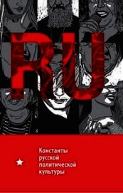 Константы русской политической культуры
